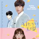 '치즈인더트랩' 로맨스부터 스릴러까지 완벽히 준비한 제작 비하인드 7