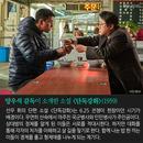 그것이 알고 싶다 l <강철비> 양우석 감독이 소개한 소설 <단독강화>