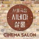 유튜버 백수골방이 말하는 '인랑', 서울극장 '시네마살롱' 성황리 개최