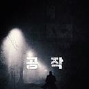 '공작' 칸 미드나잇 스크리닝 초청, 윤종빈 감독 두 번째 진출