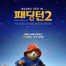 다양성 박스오피스 | 설 연휴 독주한 '패딩턴 2', 순위 역주행 한 'B급 며느리'