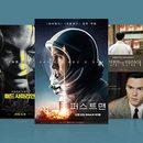 이번 주 뭘 볼까 | 10월 셋째 주 극장에서 가장 보고 싶은 신작은?