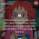 22회 BIFF <메리와 마녀의 꽃> 보자마자 리뷰 l 진짜 마법은 자신에게서 나온다