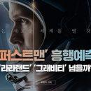'퍼스트맨' 개봉 첫날 7만 동원하며 1위, '라라랜드' '그래비티' 넘을 수 있을까?