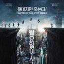 다양성 박스오피스   80만 돌파 '월요일이 사라졌다' 3주 연속 1위