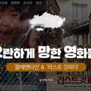 요란하게 망한 영화들 ② '클레멘타인'과 '라스트 갓파더'