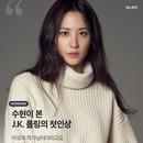 '신비한 동물들과 그린델왈드의 범죄' 수현