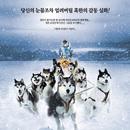 [영상뉴스] <에이트 빌로우> 예고편 최초공개