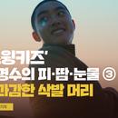 '스윙키즈' 도경수의 피·땀·눈물 ③ 과감한 삭발 머리