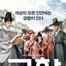 '궁합' 100만 돌파, 올해 韓영화 중 네 번째