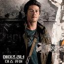 '메이즈 러너: 데스 큐어' 딜런 오브라이언 국내 흥행 TOP3는?