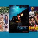 이번 주 뭘 볼까 | 6월 셋째 주 극장에서 가장 보고 싶은 신작은?