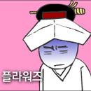 [카툰] <플라워즈> 나는 여배우다