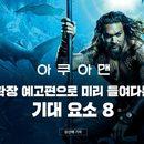 '아쿠아맨' 확장 예고편으로 미리 들여다본 기대 요소 8