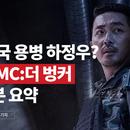 미국 용병 하정우? 'PMC: 더 벙커' 1분 요약해드림