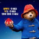 오늘의 포스터 | '패딩턴2' 설 맞아 복 주머니를 든 영국 곰 패딩턴