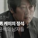 '뭉치면 뜬다!' 男-男 케미의 정석, 김윤석의 남자들