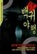 백귀야행 - 교코쿠 나츠히코 / 홍영의 : 별점 2점